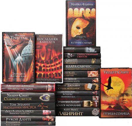 Интеллектуальный детектив в 112 книгах (2004-2012) FB2