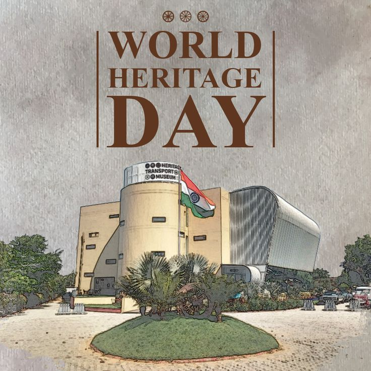 #HeritageTransportMuseum believes in spreading awareness and highlighting the importance of cultural heritage of transportation in India! #WorldHeritageDay