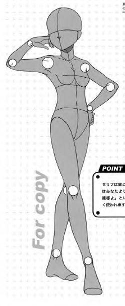 キャラクターをつくろう! 少女イラスト見本帖,制服コレクション編 Manga Basic Pose 20