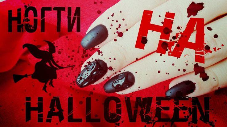  DIY  - Ногти ведьмы на Хэллоуин/Witch nails for Halloween