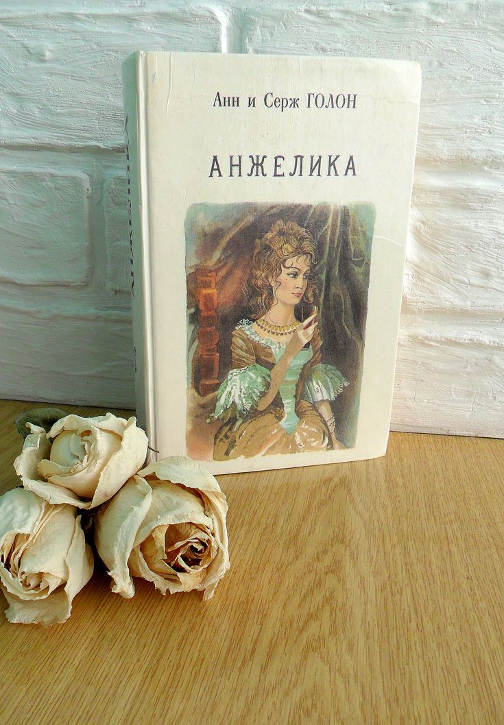 Book in Russian Angelique The Marquise of the Angels by Anne and Serge Golon 30$  #Angelique #MarquiseofAngels #AnneandSergeGolon #CenturyLouisXIV #BookaboutFrance #Frenchhistorical #Frenchhistory #LouisXIV #BookinRussian #russianbooks #hardcover #russianlanguage #antiquebooks#bookfacelicious  https://www.etsy.com/listing/587075065/