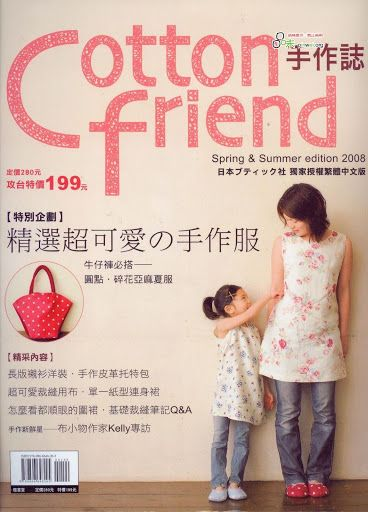 Cotton Friend Spring & Summer 2008 - Nuchanat Sunalaya - Album Web Picasa