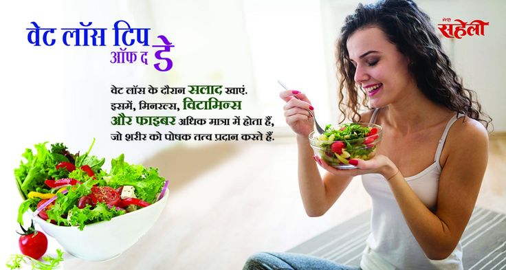वेट लॉस टिप ऑफ द डे: 10 सिंपल वेट लॉस टिप्स (Weight Loss Tip Of The Day: 10 Simple Weight Loss Tips)