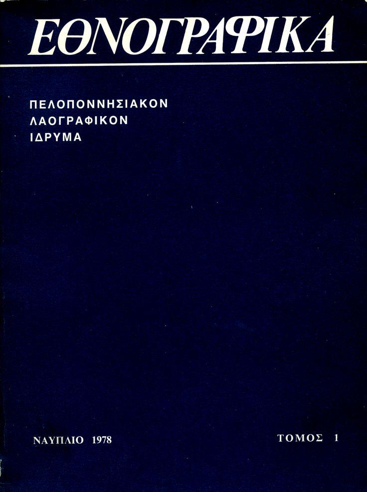 ΕΘΝΟΓΡΑΦΙΚΑ 1. Ναύπλιο 1978.ETHNOGRAPHICA 1. Nafplion 1978. ISSN 0257-1692. ©Peloponnesian Folklore Foundation, Nafplion