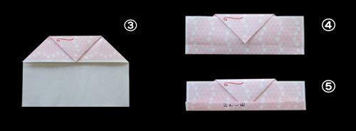 ぽち袋風折形「お年玉包み」折り手順