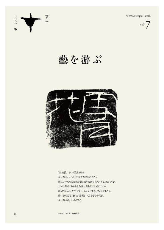 本・小冊子・パンフ : 前崎日記