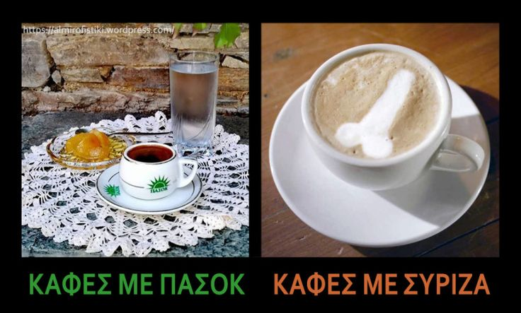 Καφές με ΠΑΣΟΚ vs Καφές με ΣΥΡΙΖΑ