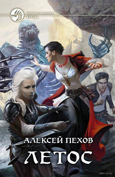 Летос. Алексей Пехов