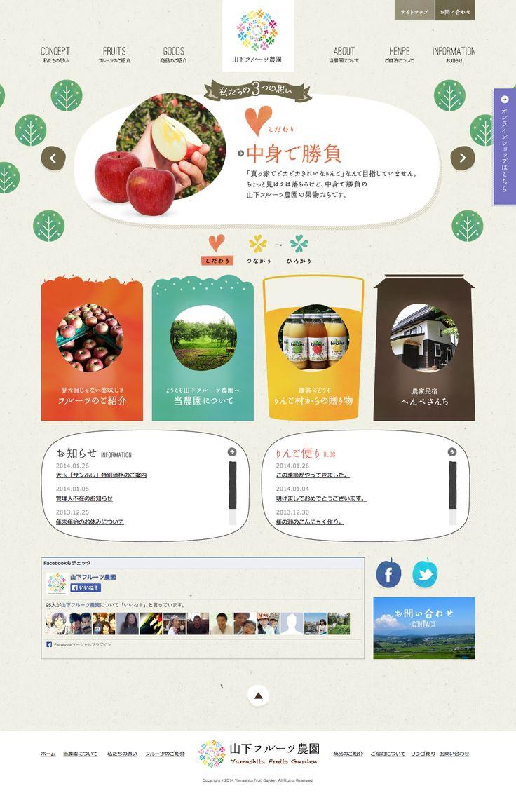 山下フルーツ農園 - http://www.yamashita-fruit.com