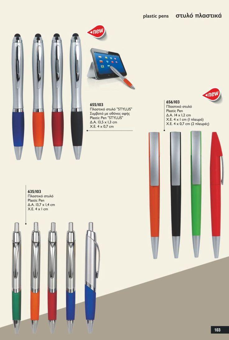 Στυλό Πλαστικά, Στυλό Αφής, Διαφημιστικά Δώρα. www.karampidis.gr