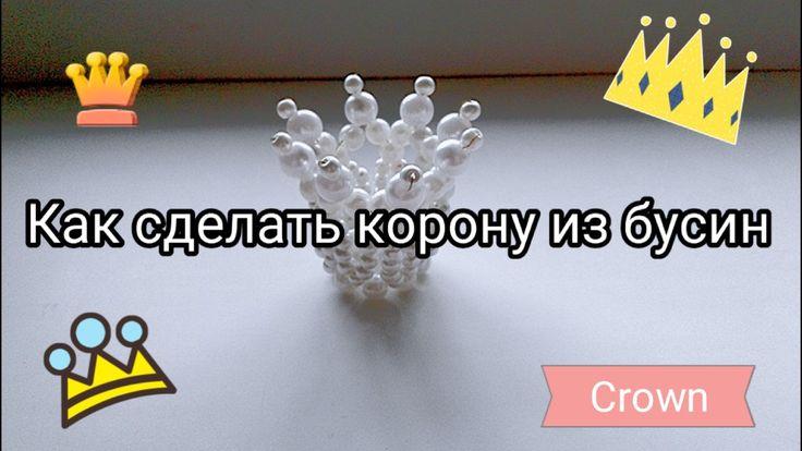 Как сделать корону из бусин