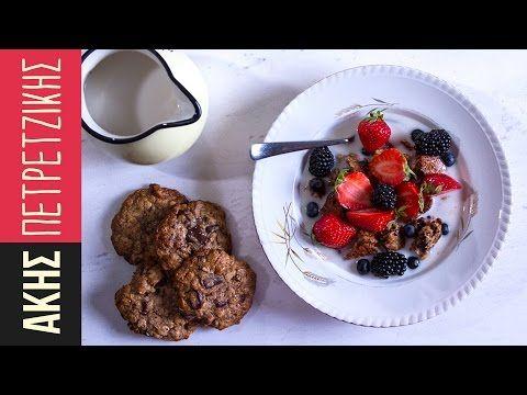 Μπισκότα με βρώμη | Άκης Πετρετζίκης