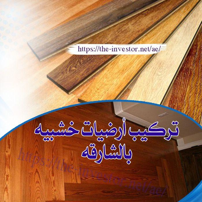 تركيب ارضيات خشبية بالشارقة