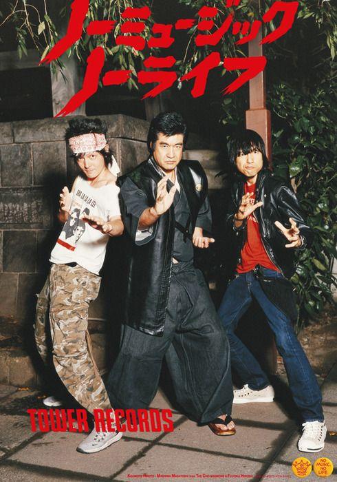 THE CRO-MAGNONS & Hiroshi Fujioka / TOWER RECORDS