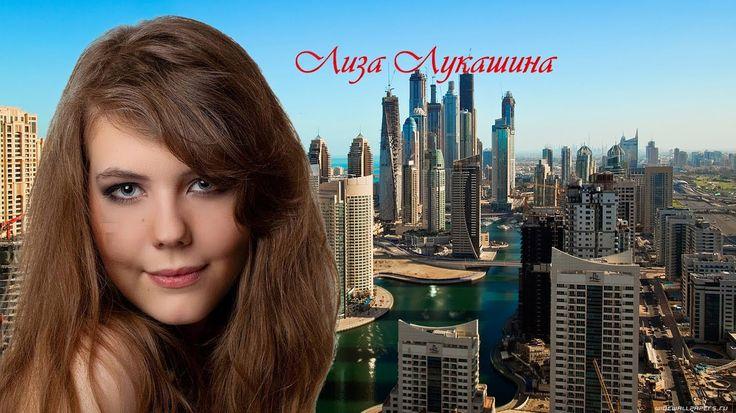 Если Ты уйдёшь - Liza_Lukashina