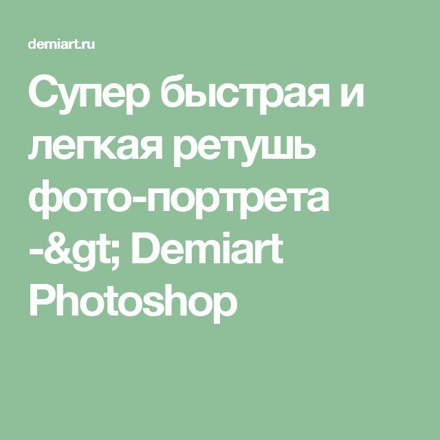 Супер быстрая и легкая ретушь фото-портрета -> Demiart Photoshop