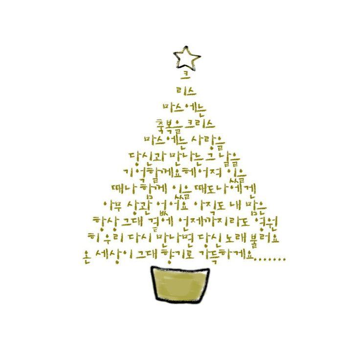 메리크리스마스