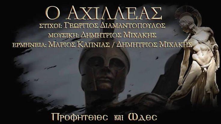 """Δημήτριος Μιχάκης\ Μάριος Καπνιάς - """"Ο Αχιλλέας"""" (Γεώργιος Διαμαντόπουλο..."""