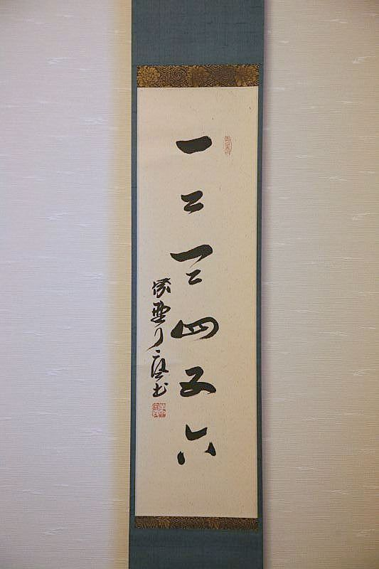 Interesting scroll with numbers 1-6 on it in kanji. I don't think I've ever seen a scroll with numbers on it before and I'...