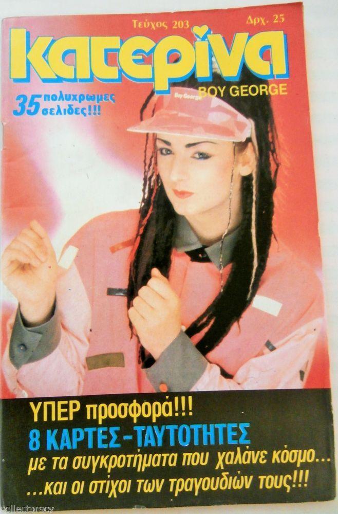 GREEK Magazine KATERINA_BOY GEORGE_ANTHONY DELLON_ERIK ESTRADA_JOAN COLLINS_1983