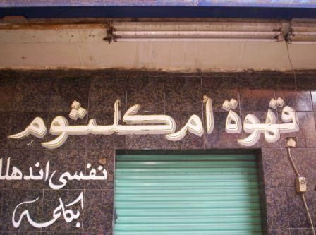 Arabische koffie