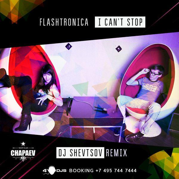 DJ Шевцов – Flashtronica - I Cant Stop (DJ Shevtsov Remix) – Bananastreet