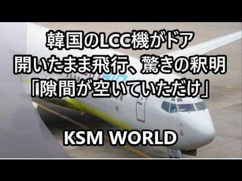 【KSM】韓国のLCC機がドア開いたまま飛行、驚きの釈明「隙間が空いていただけ」