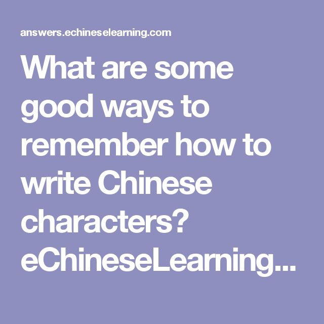 What are some good ways to remember how to write Chinese characters? eChineseLearning Answers