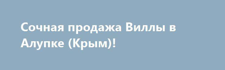 Сочная продажа Виллы в Алупке (Крым)! http://xn--80adgfm0afks.xn--p1ai/news/sochnaya-prodaja-villy-v-alupke-krym  Продается элегантная Вилла в АлупкеРасположенная на границе парковой зоны известного Воронцовского дворца. Из окон виллы и ее террас открываются прекрасные виды на море, горы, вершину Ай-Петри и старинный Алупкинский парк. Участок террасирован, с ландшафтным дизайном. Площадью - 30 соток. На участке произрастают столетние кипарисы, ливанский кедр есть свой фруктовый сад.Дом…