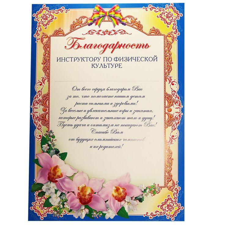 Поздравления повару на выпускной в детском саду от родителей
