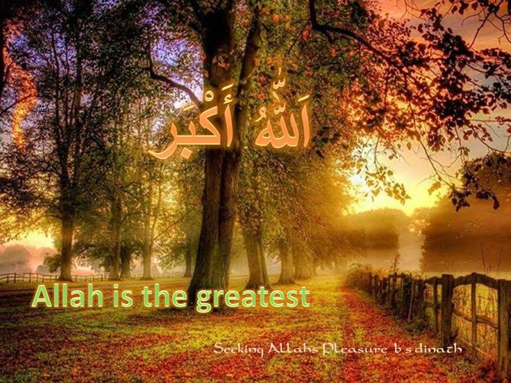 Allah is the greatess