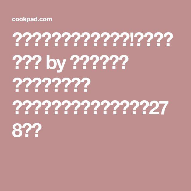 鰻製造者が教えた☆驚きの!美味しい温め方 by ねっちゃんっ 【クックパッド】 簡単おいしいみんなのレシピが278万品