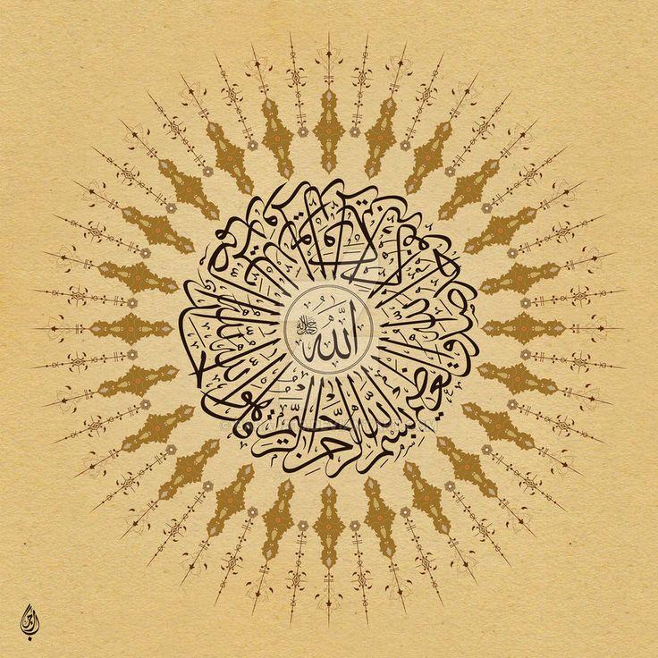 Surah Al Ikhlas by Baraja19