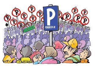 Πολιτική γελoιογραφία: Parking