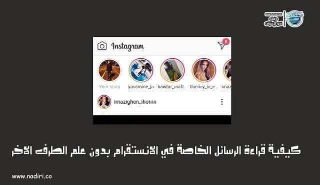 كيفية قراءة الرسائل الخاصة في الانستقرام بدون علم الطرف الاخر Instagram Message Reading Messages