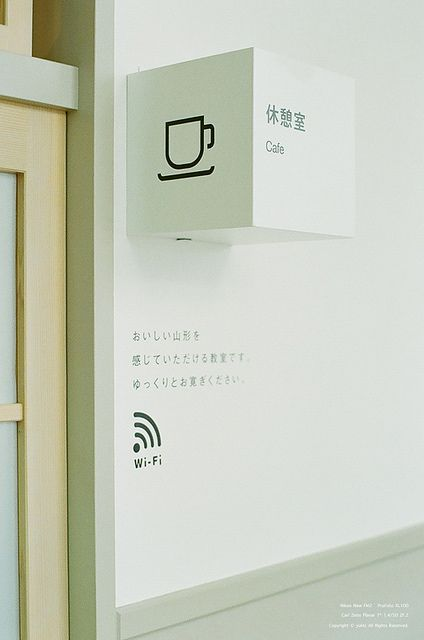 A simple Japanese graphic, but you know its the place to get a coffee.