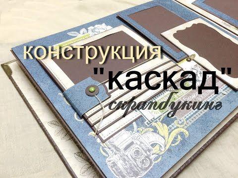 """Конструкция """"КАСКАД"""" Скрапбукинг. Design cascade scrapbooking - YouTube"""