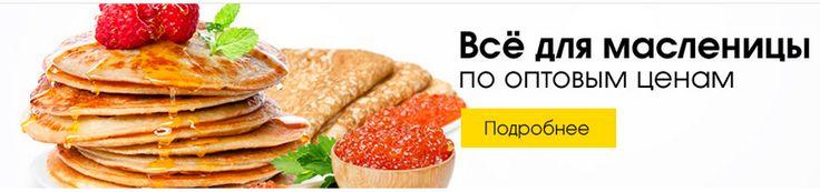 ГОТОВИМСЯ к Масленицы   Вам скидки до 70% на товары к Масленицы. С полным списком акций Вы сможете ознакомиться по ссылке:  ТОП  предложения недели найдете: ⏩⏩ http://berikod.ru/best/  #Масленица #Масленица2016 #sale #berikod #скидка #берикод #распродажа #топ #акции