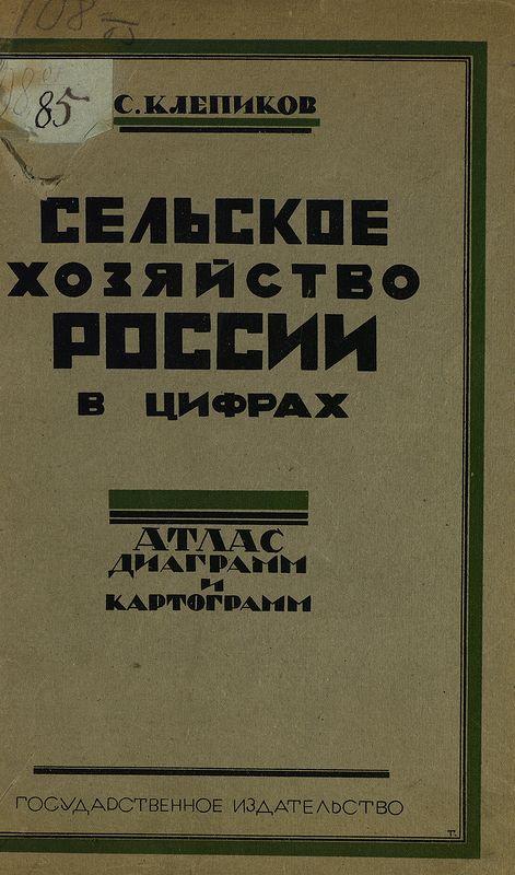 Сельское хозяйство России в цифрах. Картограммы и диаграммы. 1913 vs 1920(1921): nilsky_nikolay