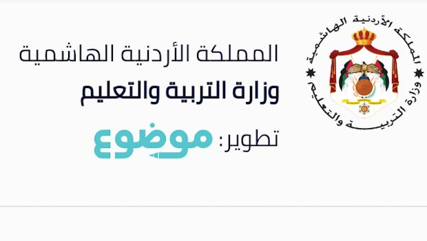 منصة درسك Darsak متاح الآن روابط دخول مباشرة لكل المراحل التعليمية في الأردن شوف 360 الإخبارية Novelty Sign Novelty
