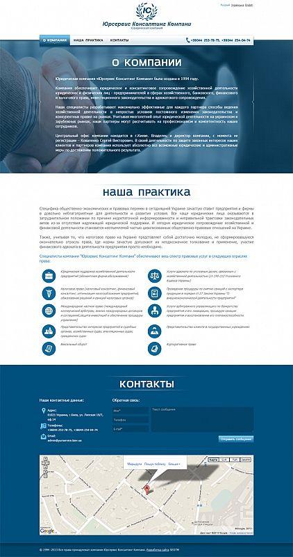 Создан сайт визитка для юридической компании
