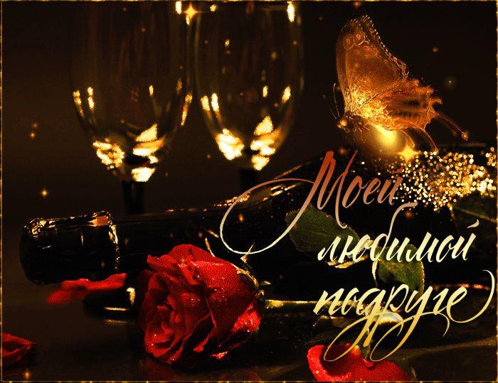 С днем рождения подруга гифки красивые, открытки поздравлением