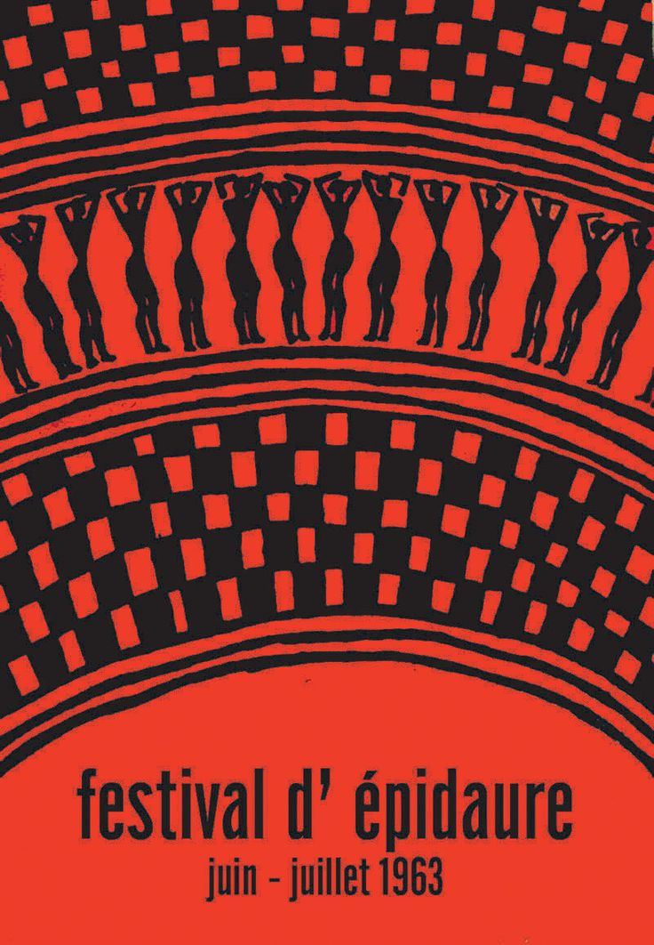 Αφίσα για το Φεστιβάλ Επιδαύρου | Σχεδιαστής: Μιχάλης Κατζουράκης | 1963 Poster for Epidavros Festival | Designer: Michalis Katzourakis | 1963