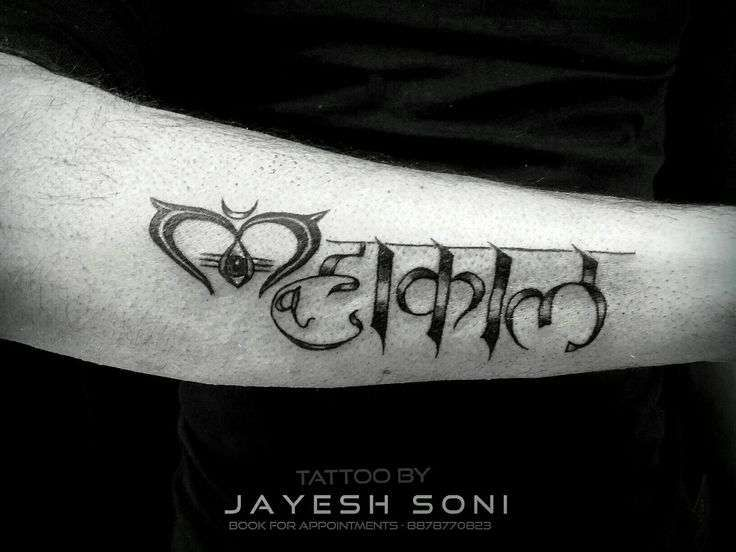 Pin By Divya Hooda On Slimart Tattoos Name Tattoo Designs Shiva Tattoo Design