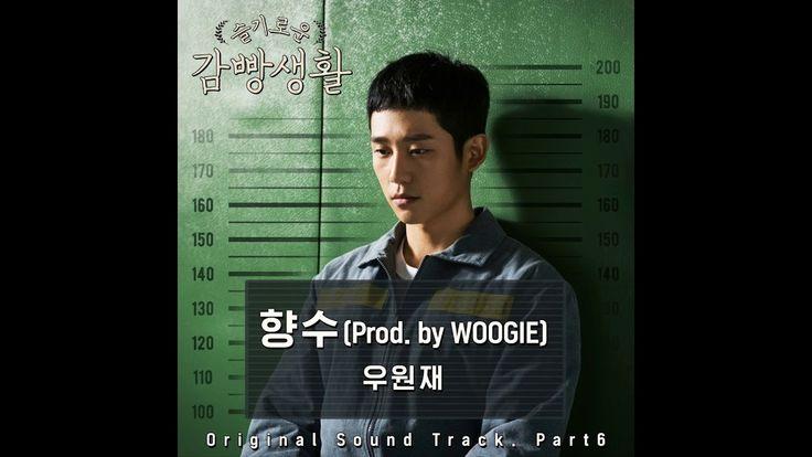 Woo Won-jae (우원재) - 향수 (Prod. by WOOGIE) (Prison Playbook OST Part 6) 슬기...