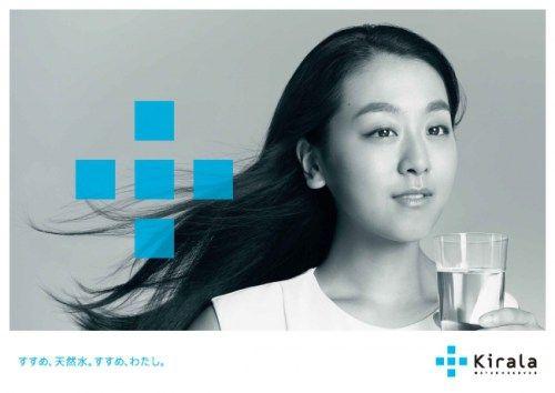 浅田真央が選んだ新ウォーターサーバーブランド『Kirala』