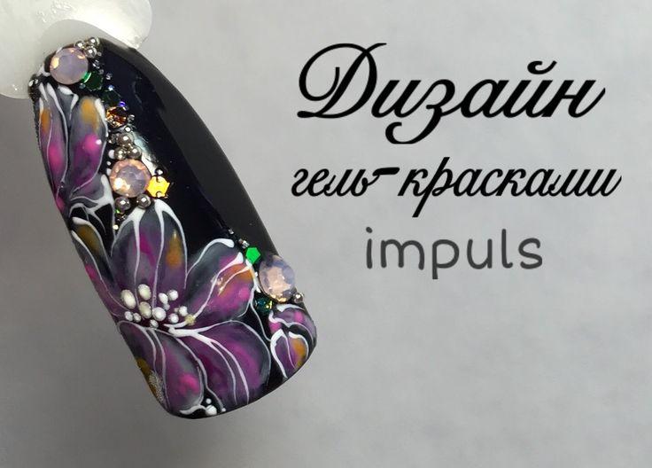 Летний дизайн ногтей гель-красками