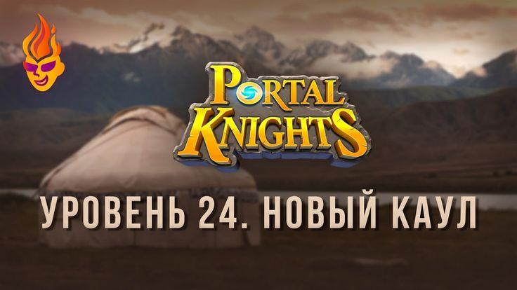 В этом видео продолжаем проходить игру #PortalKnights. На этот раз #Эфемер найдёт два портала и снова встретит Мортона. И конечно исследует остров под названием Новый Каул - уровень 24. Приятного просмотра =)