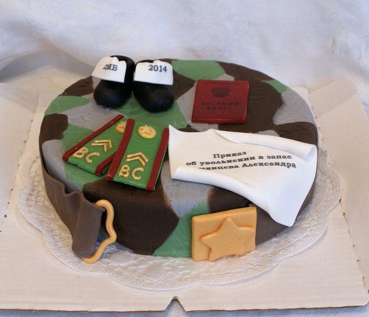 выдает сильную торт для дембеля фото своими руками оцилиндрованного
