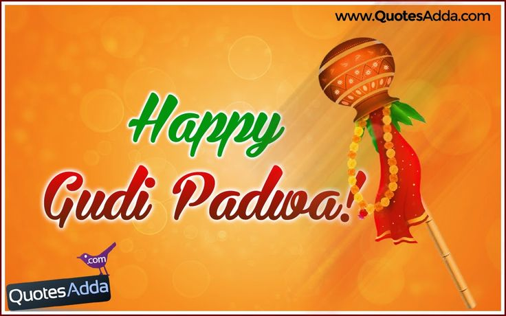 Gudi Padwa Cool and Nice Wallpapers with Nice Greetings. Gudi Padwa Messages with Nice Quotations Online. Cool Gudi Padwa Wallpapers and Quotations Free. Gudi Padwa Inspiring Quotations Online. Gudi Padwa Family Quotes Images Free.